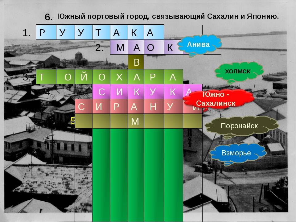 6. Анива ХОЛМСК Южный портовый город, связывающий Сахалин и Японию. Поронайск...