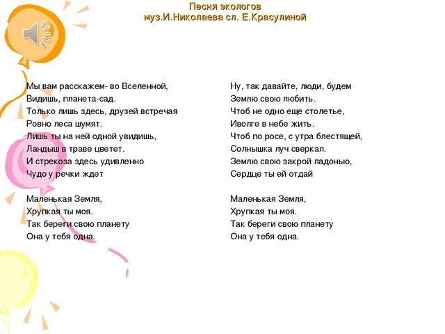 Песня экологов муз.И.Николаева сл. Е.Красулиной Мы вам расскажем- во Вселенно...