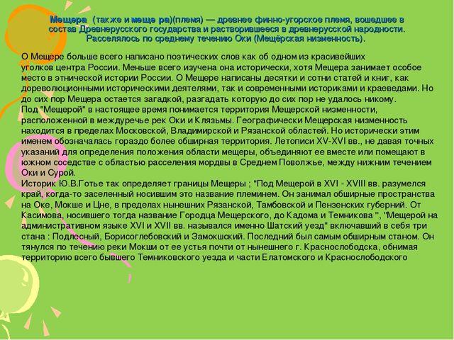 Мещера́(также имеще́ра)(племя) — древнеефинно-угорское племя, вошедшее в с...