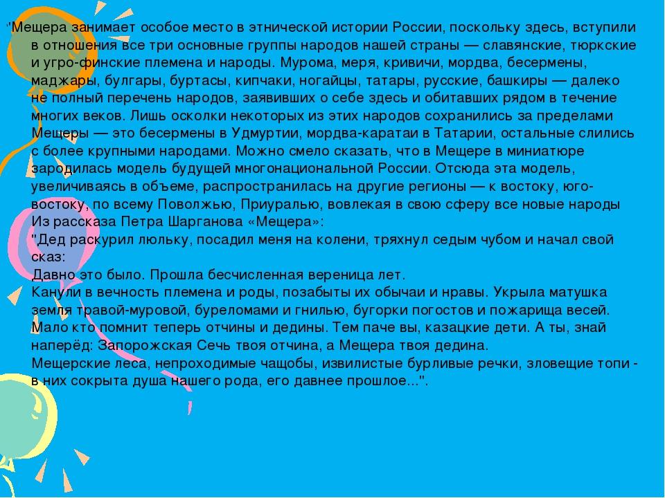 ''Мещера занимает особое место в этнической истории России, поскольку здесь,...