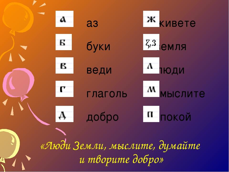 «Люди Земли, мыслите, думайте и творите добро» аз живете буки земля веди люди...
