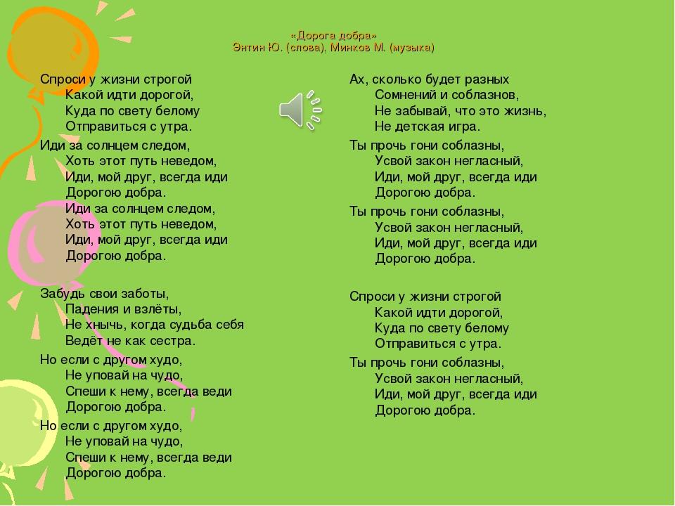 «Дорога добра» Энтин Ю. (слова), Минков М. (музыка) Спроси у жизни строгой Ка...