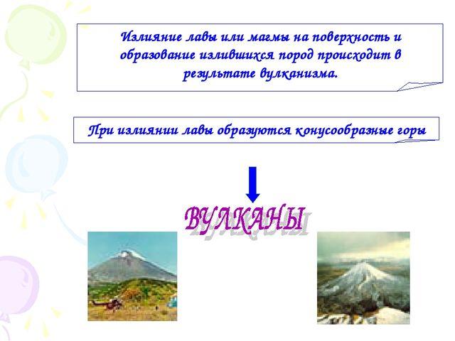 Излияние лавы или магмы на поверхность и образование излившихся пород происхо...
