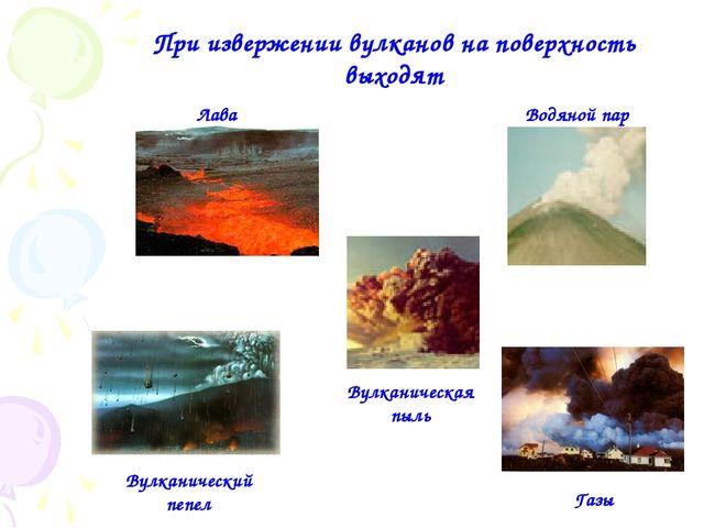 При извержении вулканов на поверхность выходят