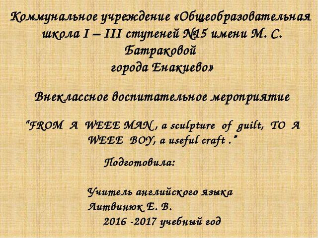 Коммунальное учреждение «Общеобразовательная школа І – ІІІ ступеней №15 имени...