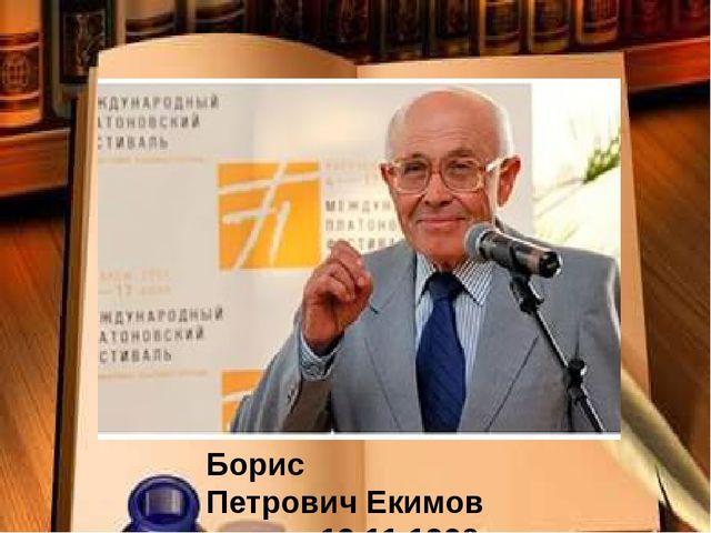 Борис Петрович Екимов  19.11.1938