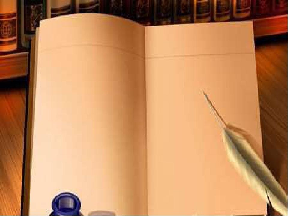 Подведение итогов урока. Оценки. Домашнее задание: написать сочинение на мат...