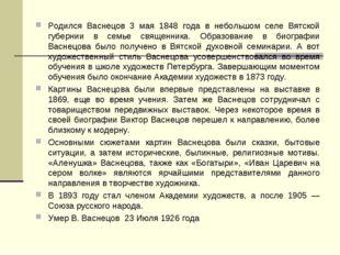 Родился Васнецов 3 мая 1848 года в небольшом селе Вятской губернии в семье св