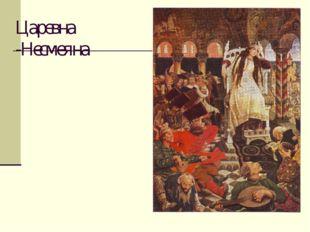 Царевна -Несмеяна