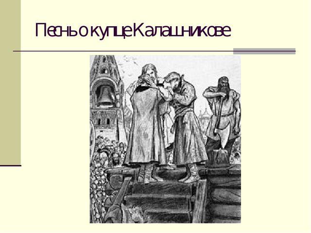 Песнь о купце Калашникове