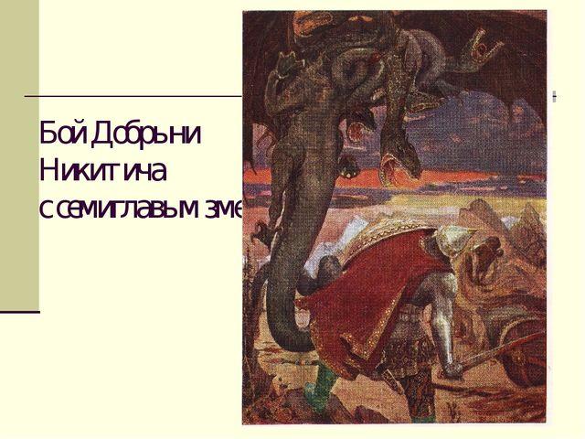 Бой Добрыни Никитича с семиглавым змеем