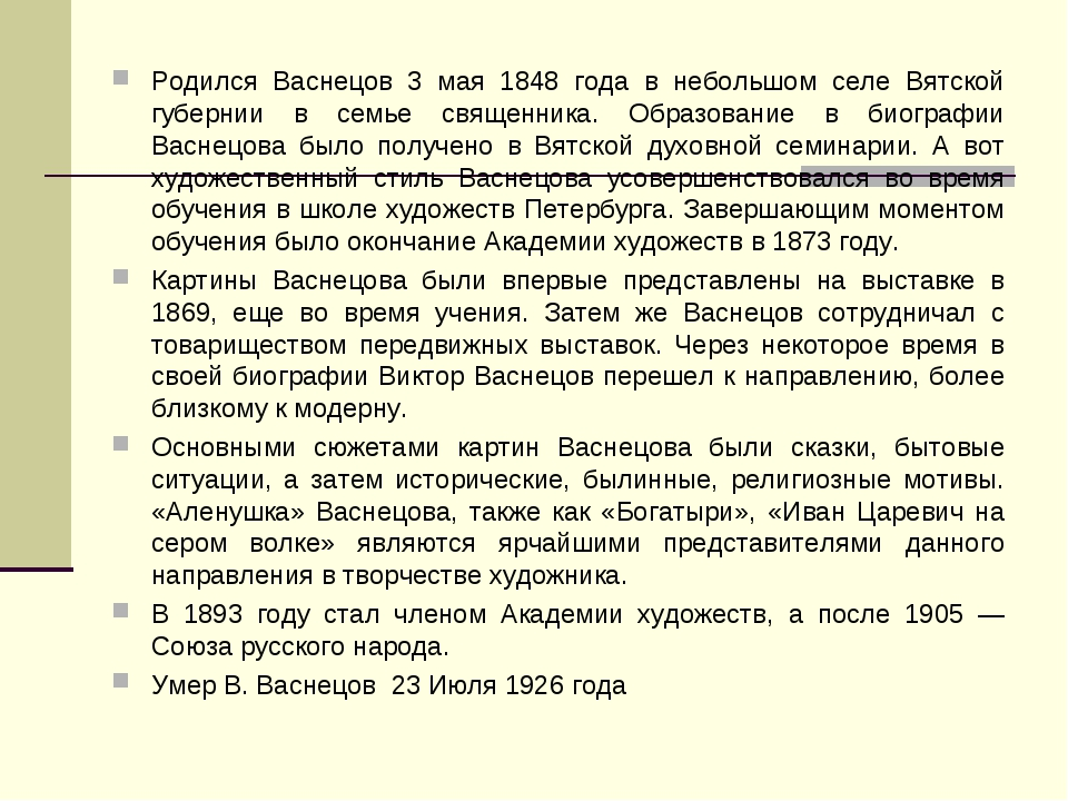 Родился Васнецов 3 мая 1848 года в небольшом селе Вятской губернии в семье св...