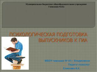 МБОУ гимназии № 45 г. Владикавказ Педагог-психолог Еликоева А.К. Муниципально