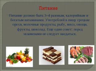 Питание должно быть 3–4 разовым, калорийным и богатым витаминами. Употребляй
