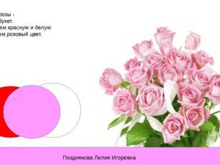 Розовые розы - Розовый букет. Смешиваем красную и белую И получаем розовый цв