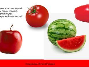 Красный цвет – он очень яркий. Помидор и перец сладкий, Яблоко. Арбуз внутри