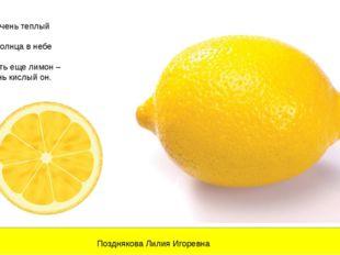 Желтый - очень теплый цвет, Желтый - солнца в небе свет. Желтый есть еще лимо