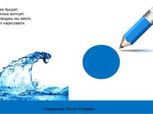 Море синее бушует, Волны пенные волнует. Синий карандаш мы взяли, Синий круг