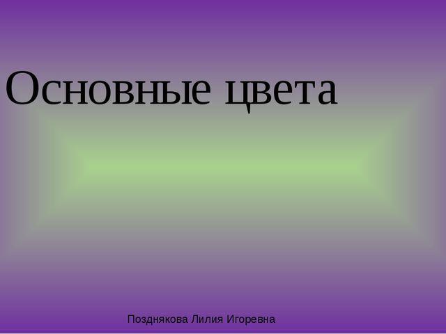 Основные цвета Позднякова Лилия Игоревна