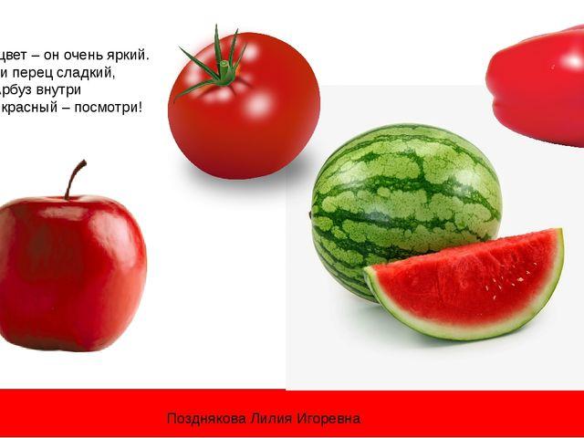 Красный цвет – он очень яркий. Помидор и перец сладкий, Яблоко. Арбуз внутри...