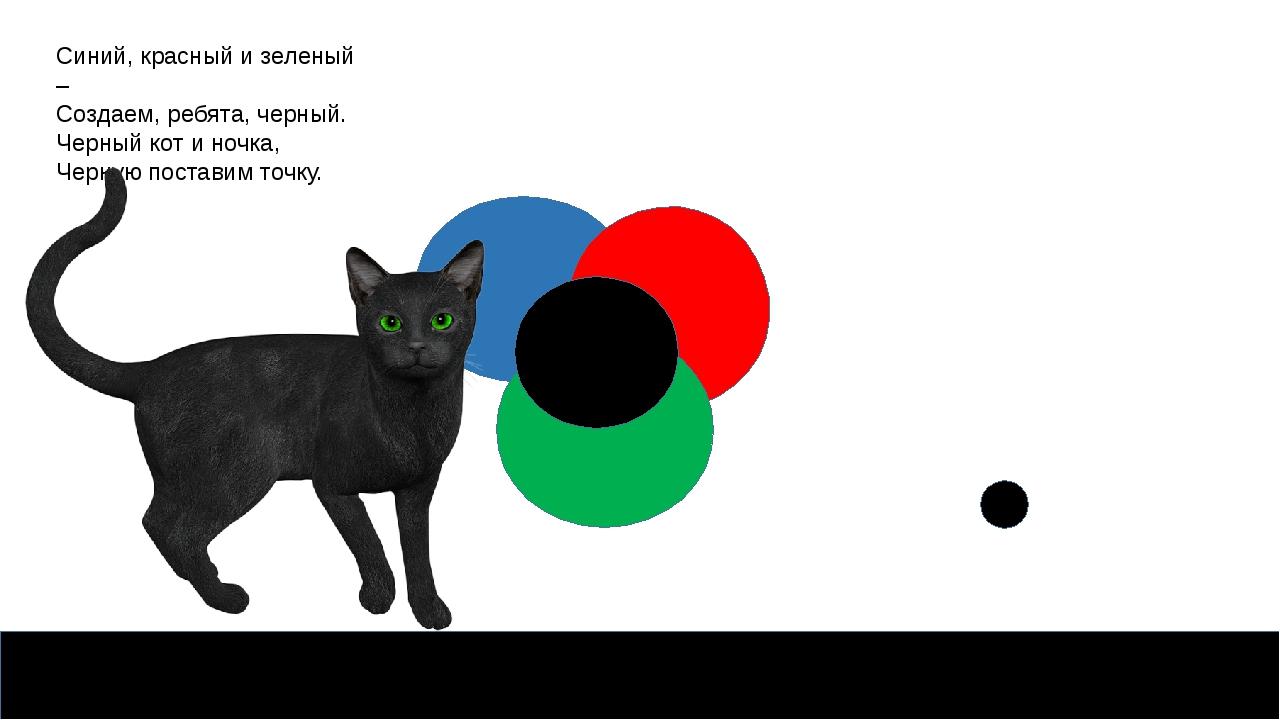 Синий, красный и зеленый – Создаем, ребята, черный. Черный кот и ночка, Черну...