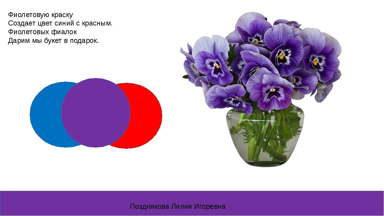 Фиолетовую краску Создает цвет синий с красным. Фиолетовых фиалок Дарим мы бу...