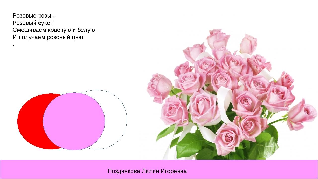 Розовые розы - Розовый букет. Смешиваем красную и белую И получаем розовый цв...