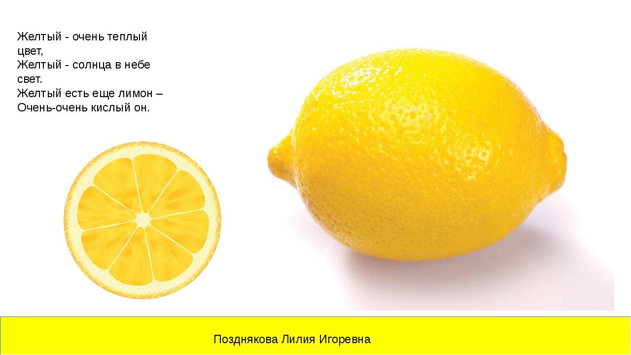 Желтый - очень теплый цвет, Желтый - солнца в небе свет. Желтый есть еще лимо...