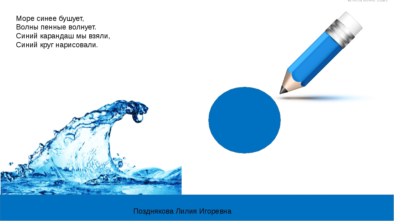 Море синее бушует, Волны пенные волнует. Синий карандаш мы взяли, Синий круг...