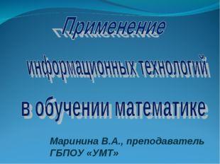 Маринина В.А., преподаватель ГБПОУ «УМТ»