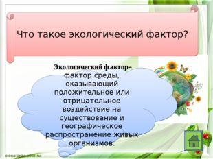 Что такое экологический фактор? Экологический фактор– фактор среды, оказывающ