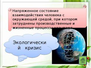Напряженное состояние взаимодействия человека с окружающей средой, при которо