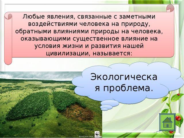 Любые явления, связанные с заметными воздействиями человека на природу, обрат...