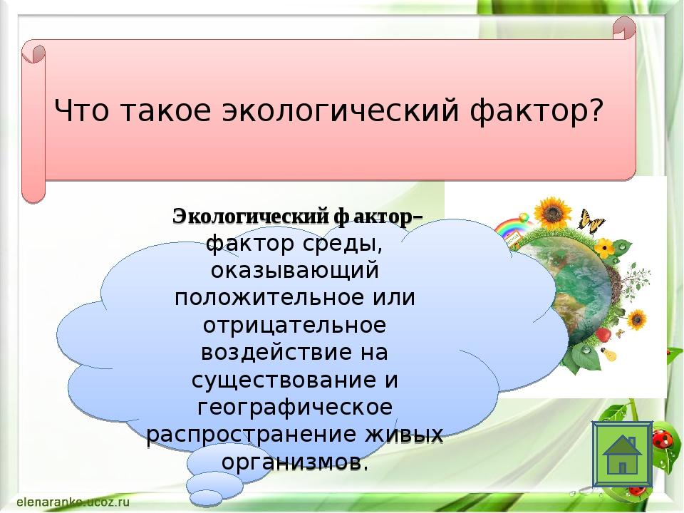 Что такое экологический фактор? Экологический фактор– фактор среды, оказывающ...