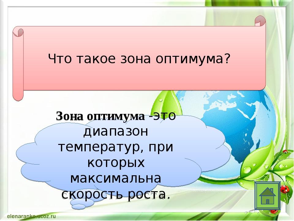 Что такое зона оптимума? Зона оптимума -это диапазон температур, при которых...