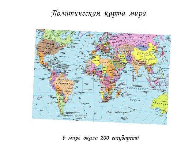 Политическая карта мира в мире около 200 государств