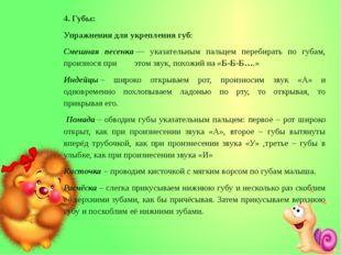 4. Губы: Упражнения для укрепления губ: Смешная песенка— указательным пальце