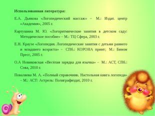 Использованная литература: Е.А. Дьякова «Логопедический массаж» – М.: Издат.