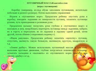 ПУГОВИЧНЫЙ МАССАЖ кистей и стоп (игры с пуговицами) Коробку (например