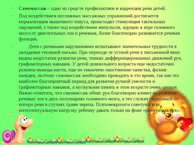 Самомассаж – одно из средств профилактики и коррекции речи детей. Под воздейс...