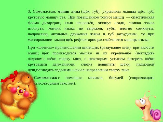 3. Самомассаж мышц лица(щёк, губ), укрепляем мышцы щёк, губ, круговую мышцу...