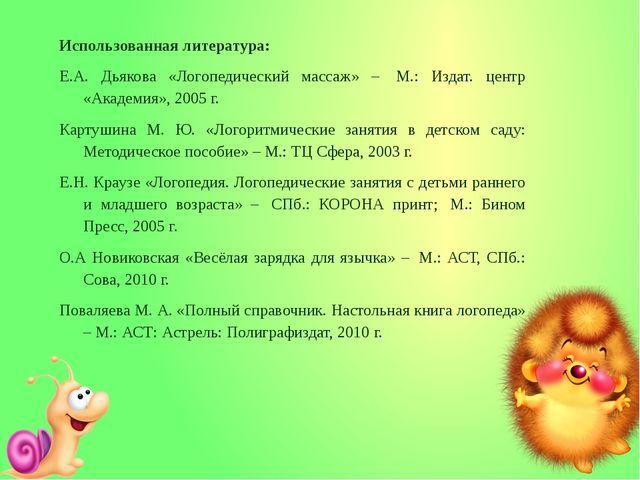 Использованная литература: Е.А. Дьякова «Логопедический массаж» – М.: Издат....