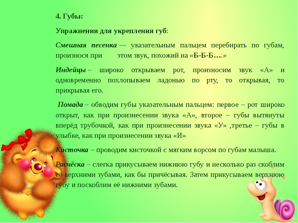 4. Губы: Упражнения для укрепления губ: Смешная песенка— указательным пальце...