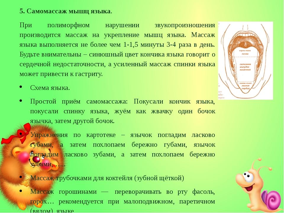 5. Самомассаж мышц языка. При полиморфном нарушении звукопроизношения произво...