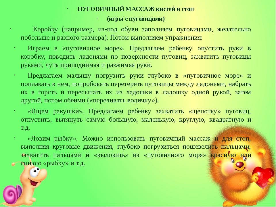 ПУГОВИЧНЫЙ МАССАЖ кистей и стоп (игры с пуговицами) Коробку (например...