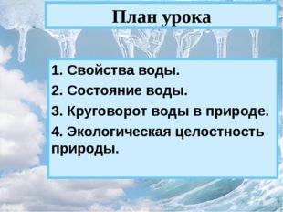 План урока 1. Свойства воды. 2. Состояние воды. 3. Круговорот воды в природе.