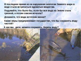 В последнее время из-за нарушения экологии Земного шара в воде стали встречат