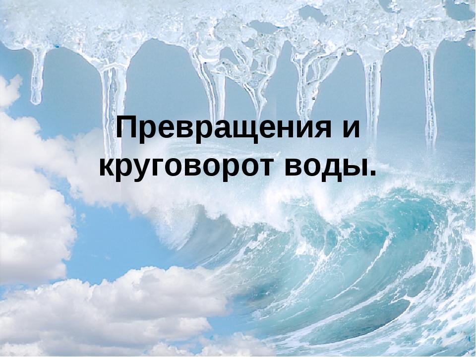 Превращения и круговорот воды.