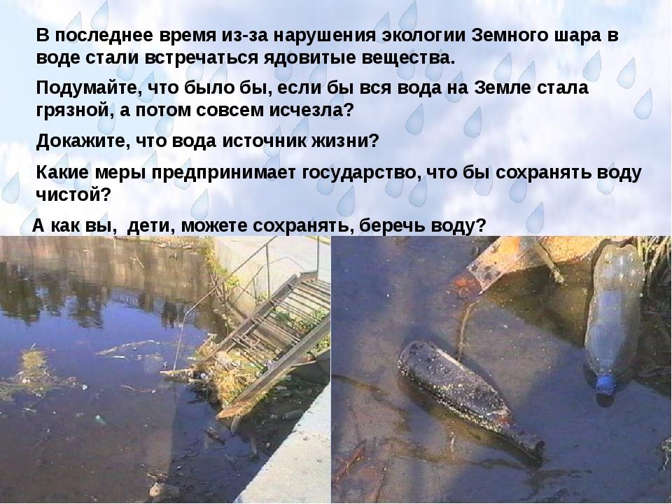 В последнее время из-за нарушения экологии Земного шара в воде стали встречат...