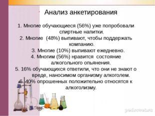 1. Многие обучающиеся (56%) уже попробовали спиртные напитки. 2. Многие (48%)